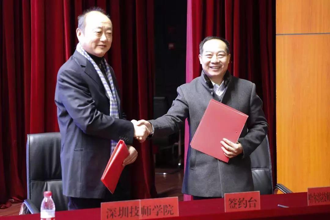 深圳市技师学院