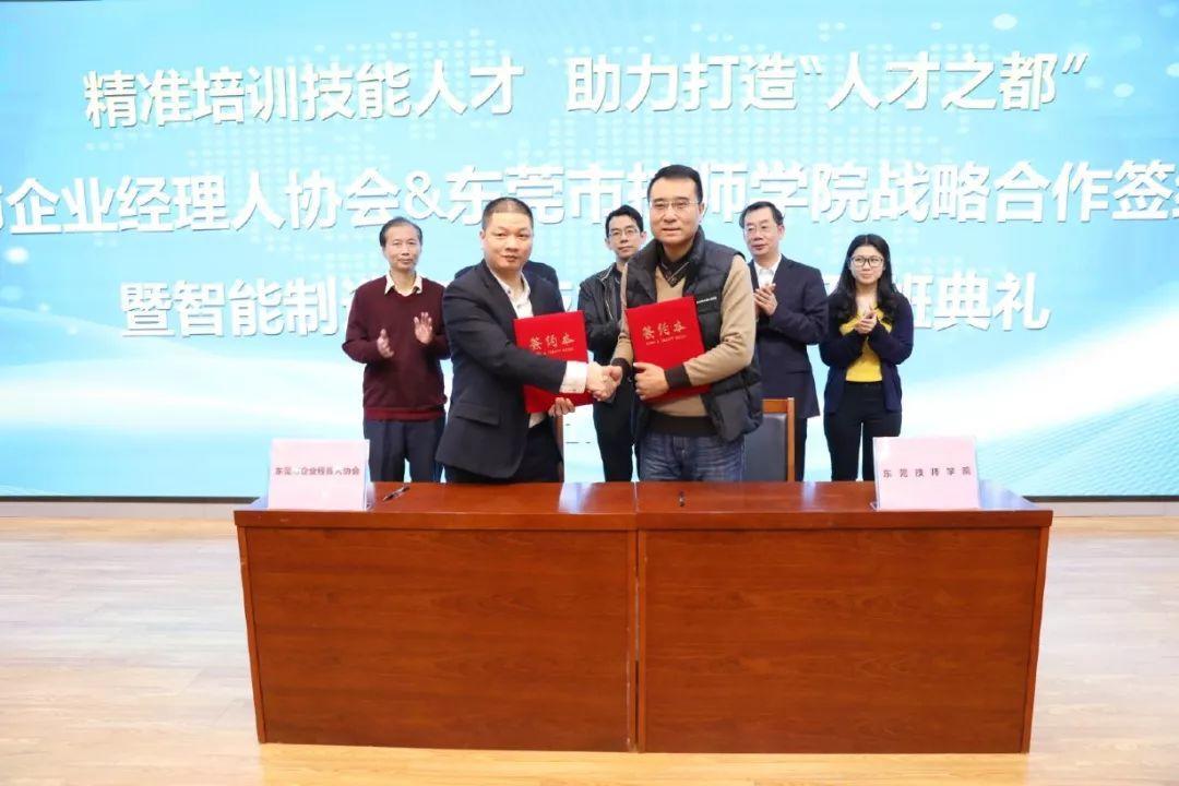 精准培训技能人才 助力打造人才之都——学院与东莞市企业经理人协会签署合作协议并开办智能制造专业技术培训