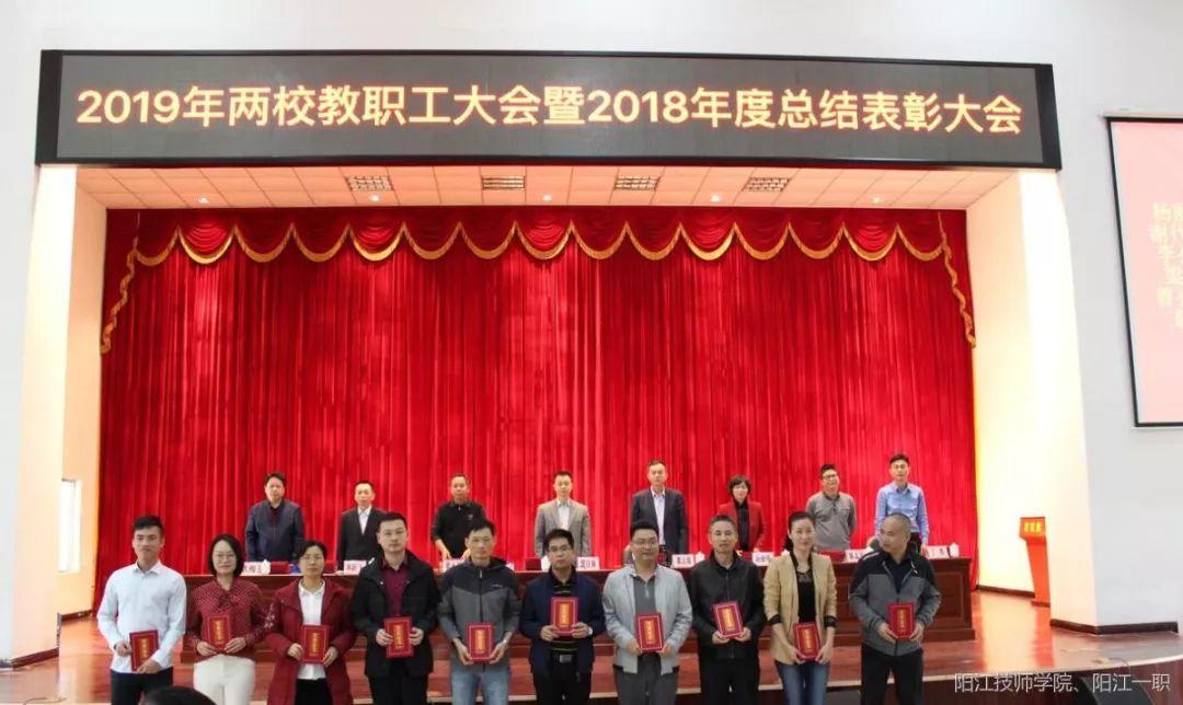 我校隆重召开2019年教职工大会暨2018年度总结表彰大会