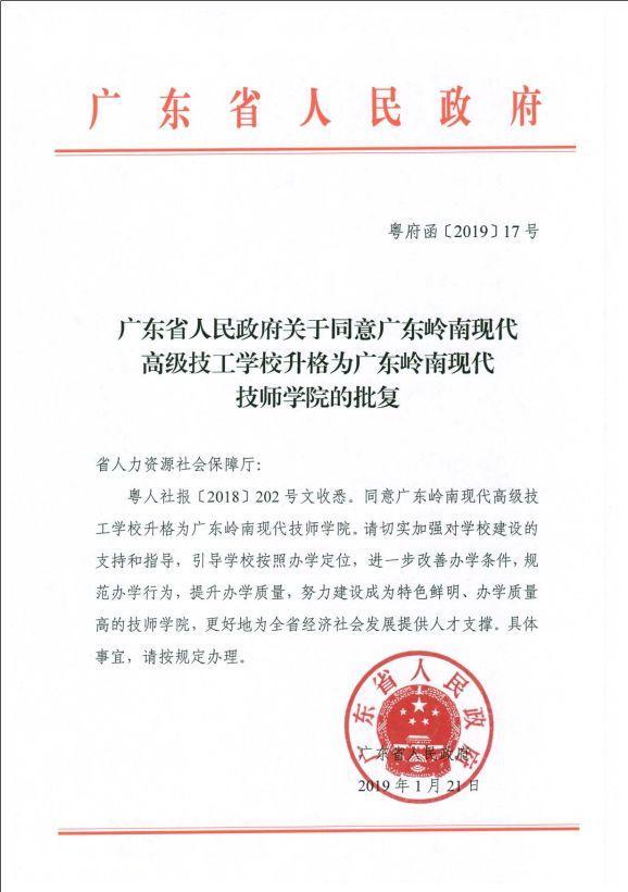 热烈祝贺广东岭南现代高级技工学校升格为广东岭南现代技师学院