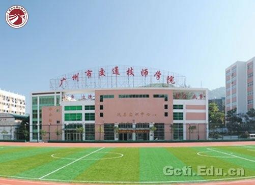 广州技校排名_广州市交通技师学院-广东技校排名网