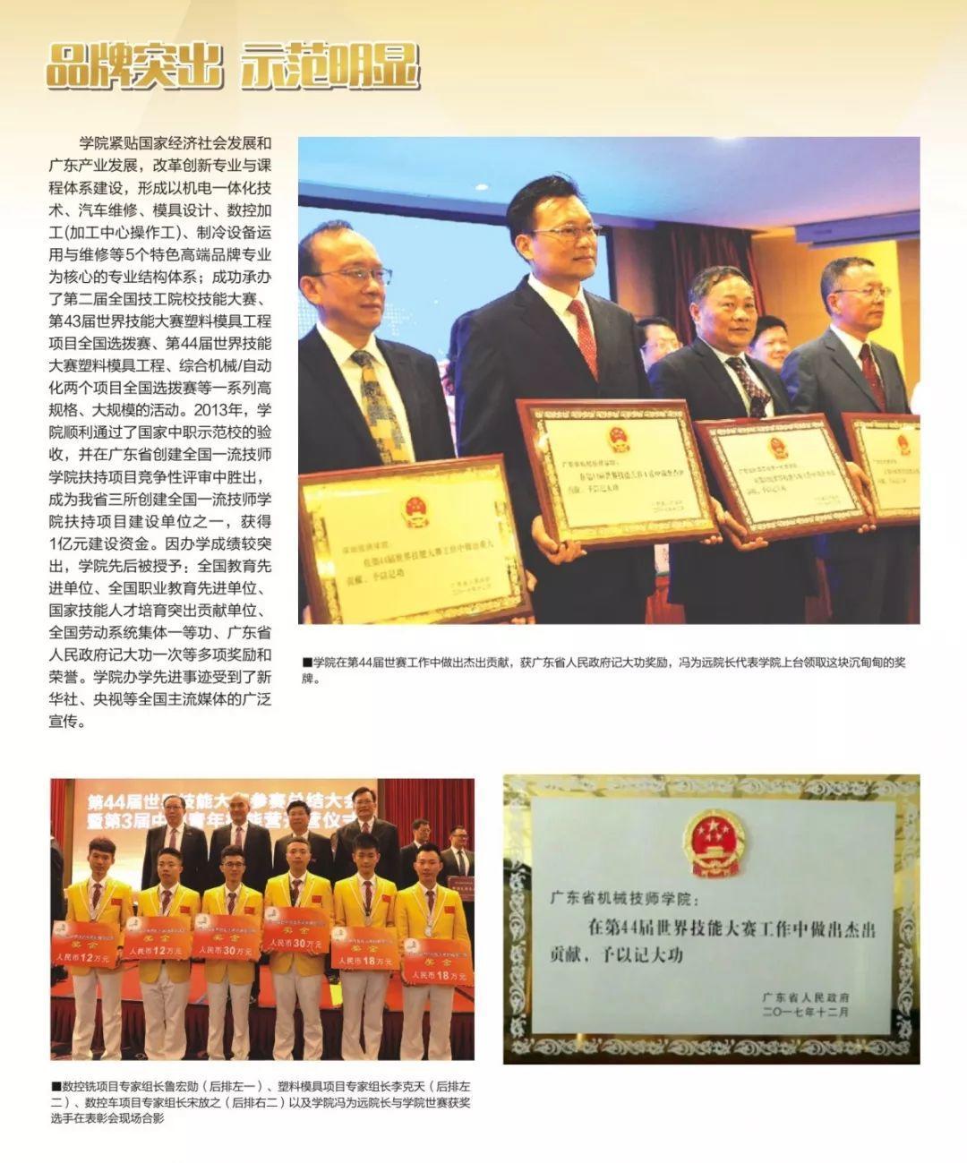 广州技校排名_广东省机械技师学院2019年招生简章-广东技校排名网