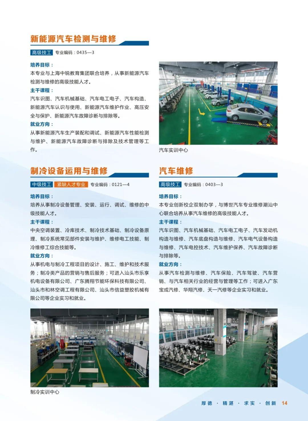 广州技校排名_汕头技师学院-广东技校排名网
