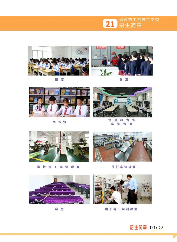 珠海市工贸技工学校2021年招生简章